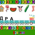 Учим буквы с Лунтиком