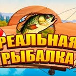Игра Реальная рыбалка