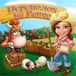Игра Переполох на ранчо