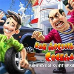 Игра Достаем соседа: Каникулы олигарха