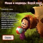 Игра Маша и медведь Бродилки