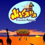 Игра Масяня в полной Африке