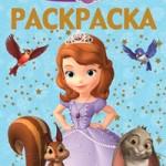 Игра Принцесса София: Раскраска картинки